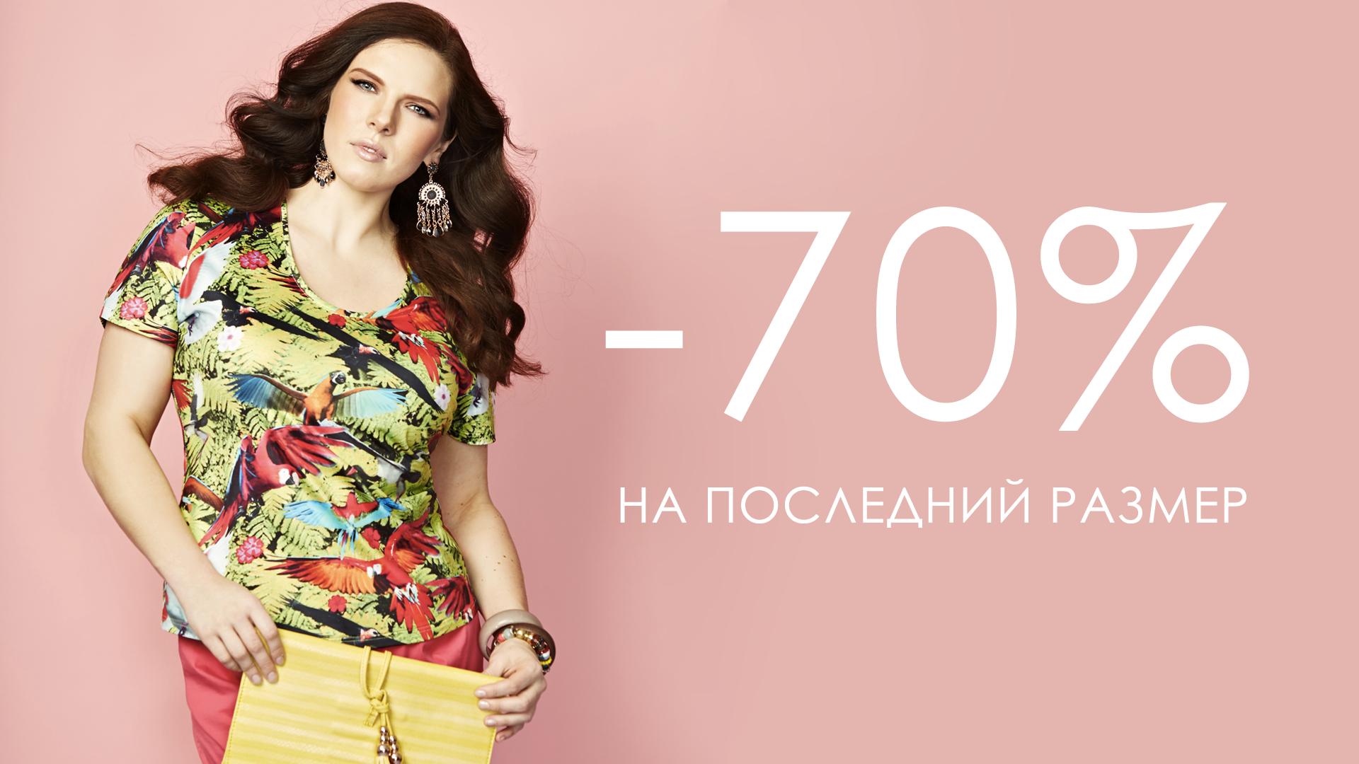 Купить одежду и обувь женскую